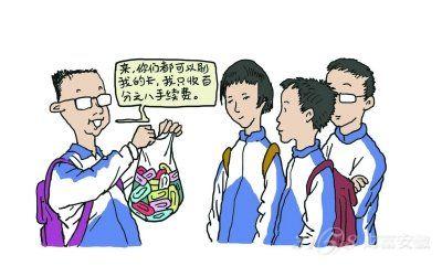 中学生淘宝代购 一学期赚千元