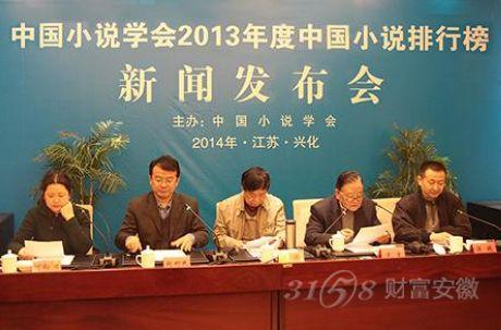 """中国小说学会2013年度\""""中国小说排行榜\""""日前揭晓我省青..."""