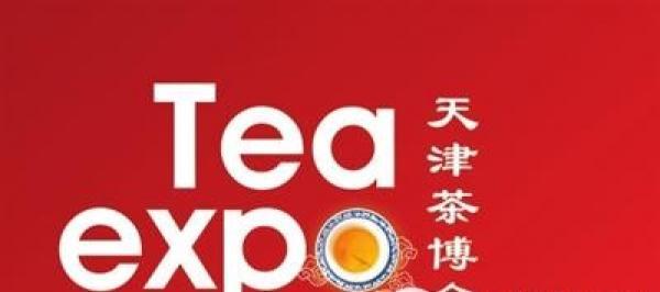 2014天津茶博会时间,2014天津茶博会地点