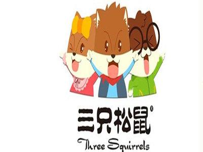 詹氏与三只松鼠合作 双方共建坚果生态产业供应链