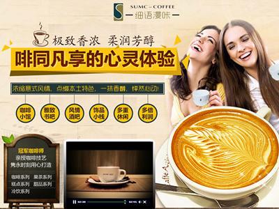 加盟细语漫咔咖啡 大品牌带来好生意
