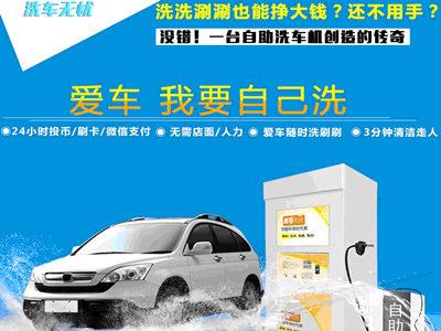 洗车无忧自助洗车机 全新洗车技术