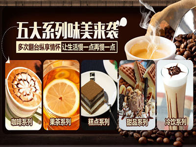 细语漫咔咖啡创业首选品牌