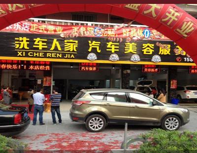 如何开一家洗车人家汽车美容加盟店?