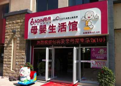 县城开家爱亲母婴用品店要多少钱,爱亲母婴如何加盟的