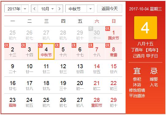 2017中秋国庆节放假安排,2017国庆节网上预售时间