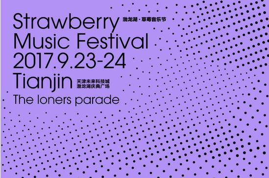 2017天津草莓音乐节门票价格是多少,购买方式