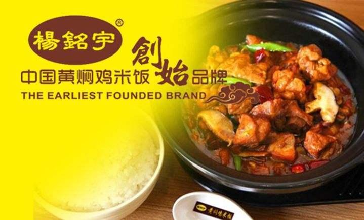 杨铭宇黄焖鸡米饭加盟费多少需要