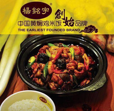 开一家杨铭宇黄焖鸡米饭店成本大吗