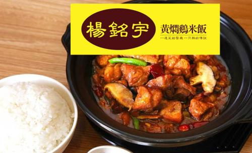 杨铭宇黄焖鸡米饭加盟开店要多少钱