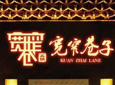 开一家宽窄巷子火锅加盟费店大概要多少钱