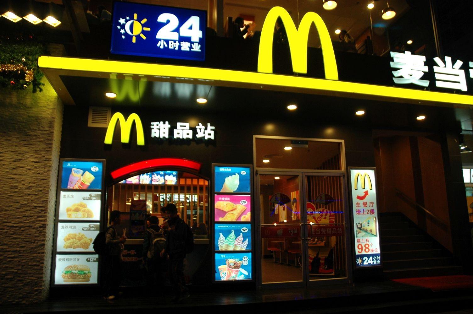 开一家小型麦当劳加盟店要多少钱