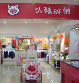 开一家小猪班纳童装店要多少钱