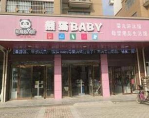 开个熊猫baby母婴工厂店总投资多少