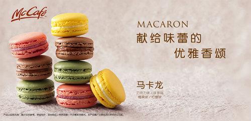 这次好吃的东西是麦当劳马卡龙甜品