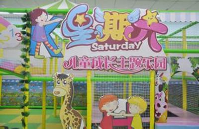 星期六儿童乐园加盟是一个非常不错的商机