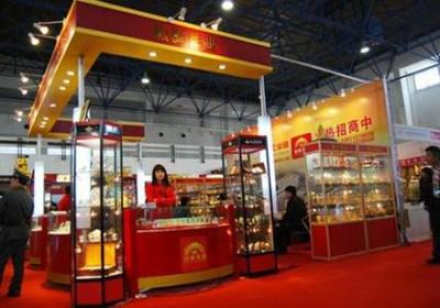 2017北京国际礼品赠品展览会