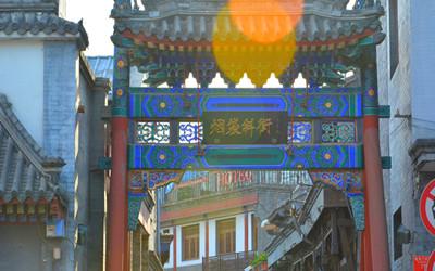 烟袋斜街是一条具有传统文化特色的商业步行街