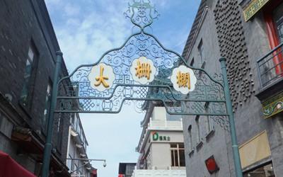 大栅栏是北京著名的古老街市和繁华的商业闹市区