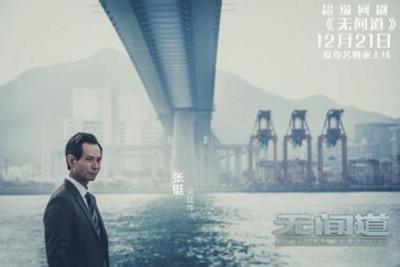 《无间道》电视剧全集BD/HD高清视频在线观看1080p高清全集迅雷下载