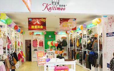 2017北京创业新点子凯缇猫童装加盟