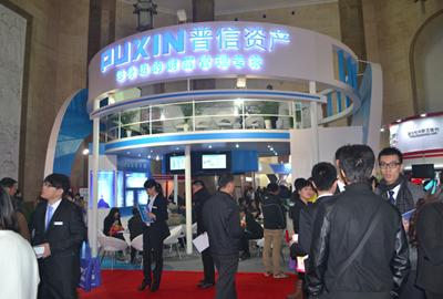 2017第九届北京投资理财博览会