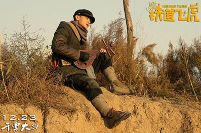 铁道飞虎电影百度云1080p高清完整版bt种子资源下载观看地址