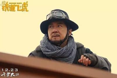 铁道飞虎720p高清完整版迅雷bt种子下载BD高清视频在线观看地址