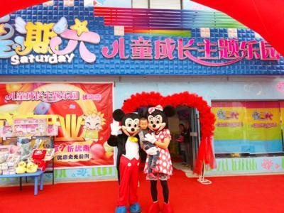 北京小本创业项目精选星期六儿童乐园好项目