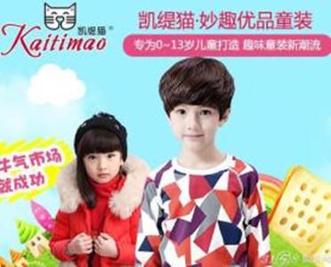 北京小本创业故事凯缇猫童装童装生意的首选加盟品牌