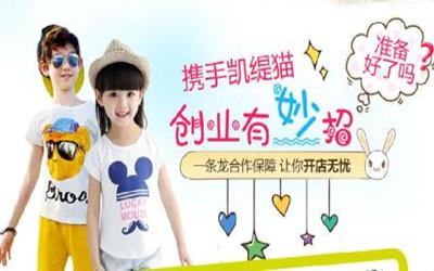 北京小本在家创业网凯缇猫童装小本致富好项目