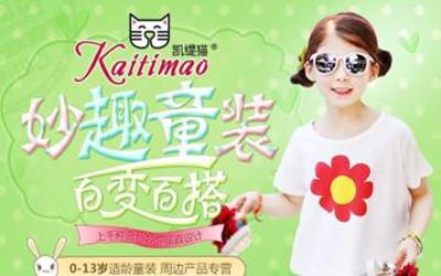 北京小本在家创业做什么好?凯缇猫童装加盟轻松赚钱