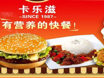 北京创业加盟卡乐滋汉堡连锁是非常明智的选择