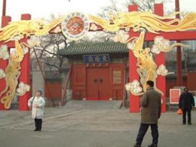 北京东岳庙文化庙会