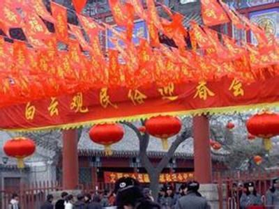 北京白云观庙会