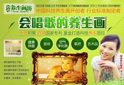 北京小本创业商机网官网神奇养生画坊加盟好项目