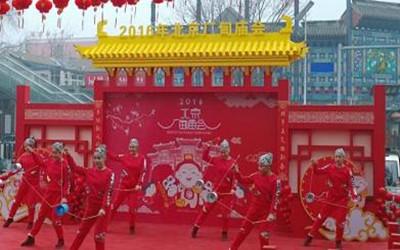北京厂甸文化庙会
