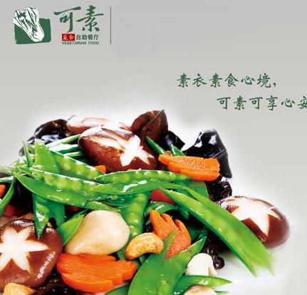 可素蔬食自助餐厅,素食餐厅加盟,可素素食自助餐厅加盟
