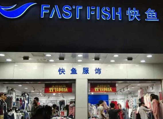 乡镇能加盟快鱼服饰吗?快鱼加盟店需什么条件?