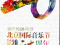 2017北京国际音乐节时间、地点及活动详情
