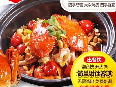 加盟盖式蟹煲快餐 准备迎接最好的自己