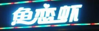 鱼恋虾火锅加盟好不好?加盟有优势吗