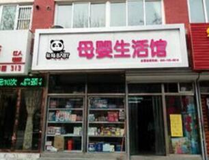 2018开个熊猫baby母婴工厂店