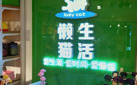 大懒猫懒人生活优品馆加盟店怎么开?总投资要多少钱