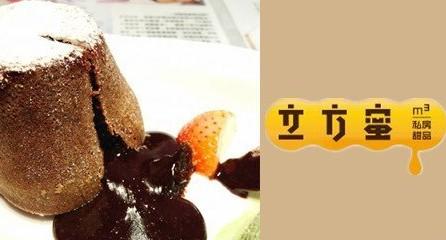 立方蜜私房甜品 精品之作 香甜可口