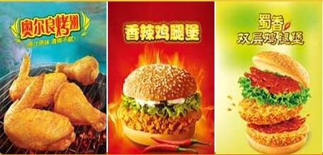 2013选择什么品牌品牌西式快餐店加盟好?图片
