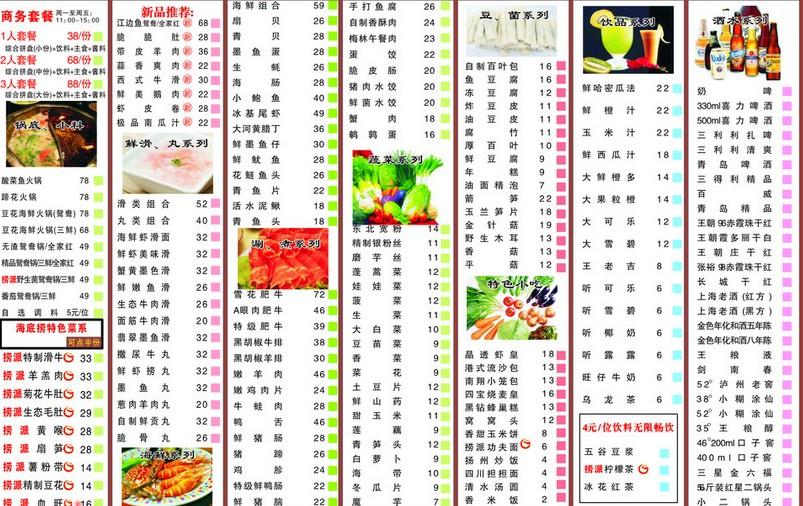 火锅菜单大全让你不再为火锅吃什么菜为难