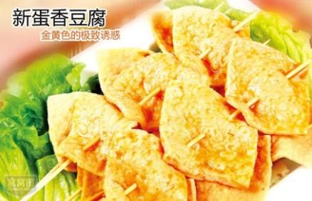 斗腐倌七品香豆腐连锁