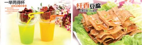 斗腐倌香豆腐连锁