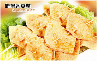 斗腐倌香豆腐